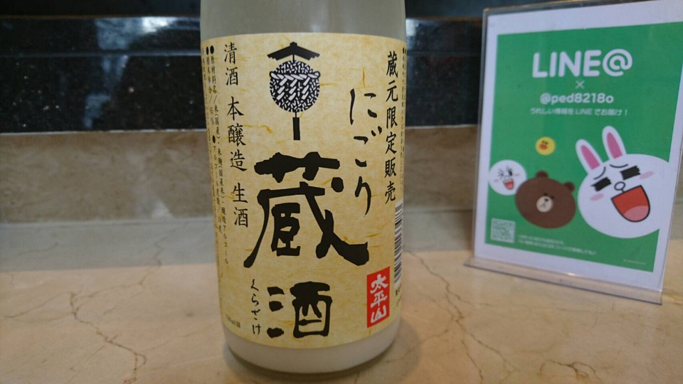 蔵元限定!!「にごり蔵酒」!!生酒