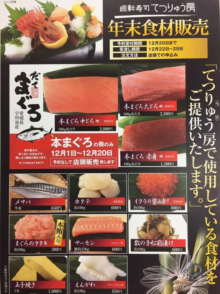 期間限定!!「年末食材販売」12/20(火)まで